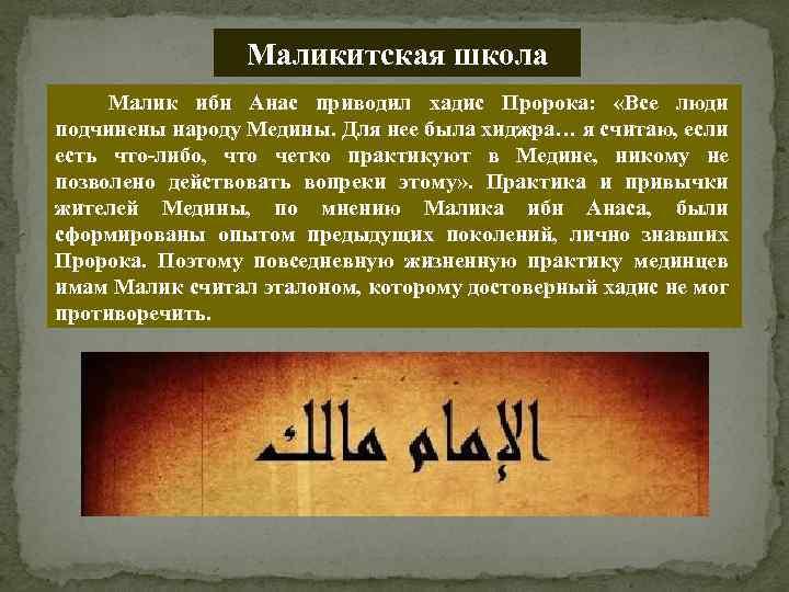 Маликитская школа Малик ибн Анас приводил хадис Пророка: «Все люди подчинены народу Медины. Для