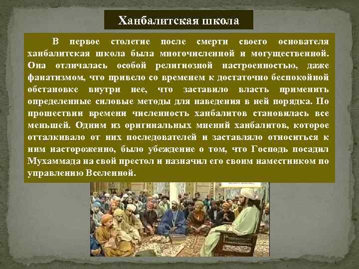 Ханбалитская школа В первое столетие после смерти своего основателя ханбалитская школа была многочисленной и