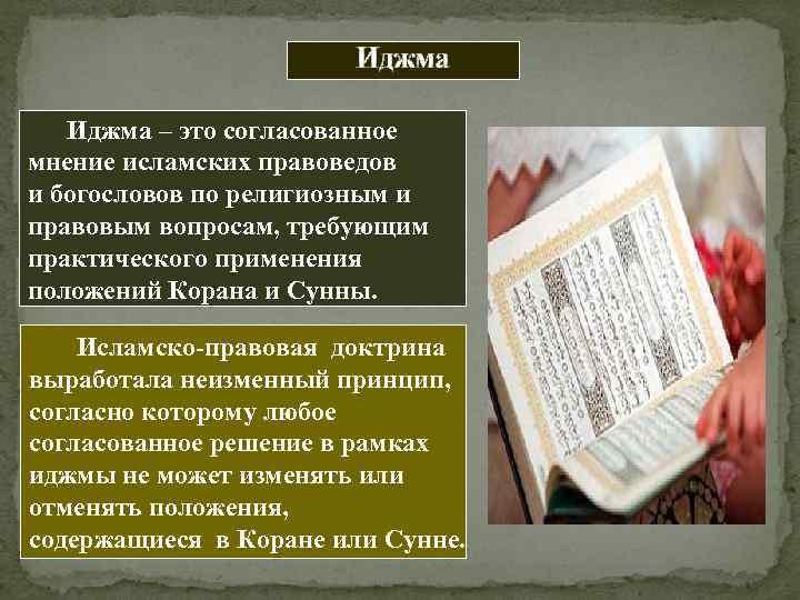 Иджма – это согласованное мнение исламских правоведов и богословов по религиозным и правовым вопросам,