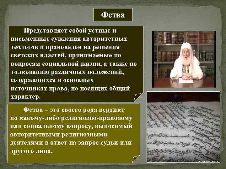 Фетва Представляет собой устные и письменные суждения авторитетных теологов и правоведов на решения светских
