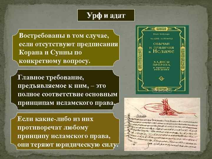 Урф и адат Востребованы в том случае, если отсутствуют предписания Корана и Сунны по