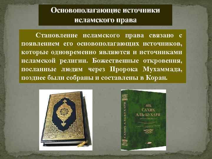 Основополагающие источники исламского права Становление исламского права связано с появлением его основополагающих источников, которые