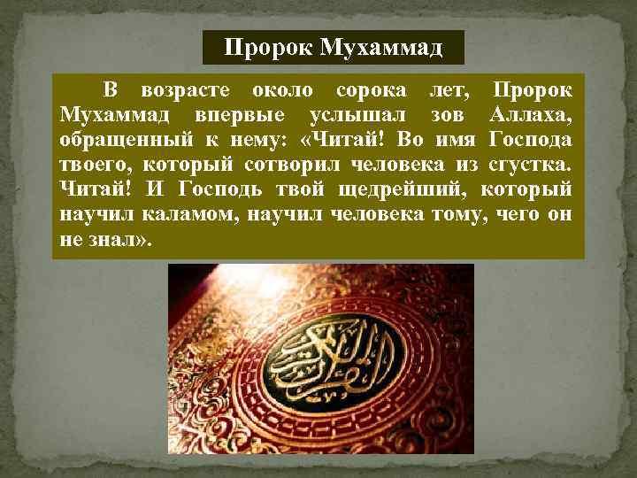 Пророк Мухаммад В возрасте около сорока лет, Пророк Мухаммад впервые услышал зов Аллаха, обращенный