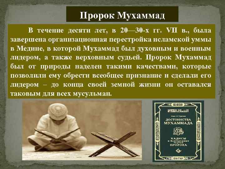 Пророк Мухаммад В течение десяти лет, в 20— 30 -х гг. VII в. ,