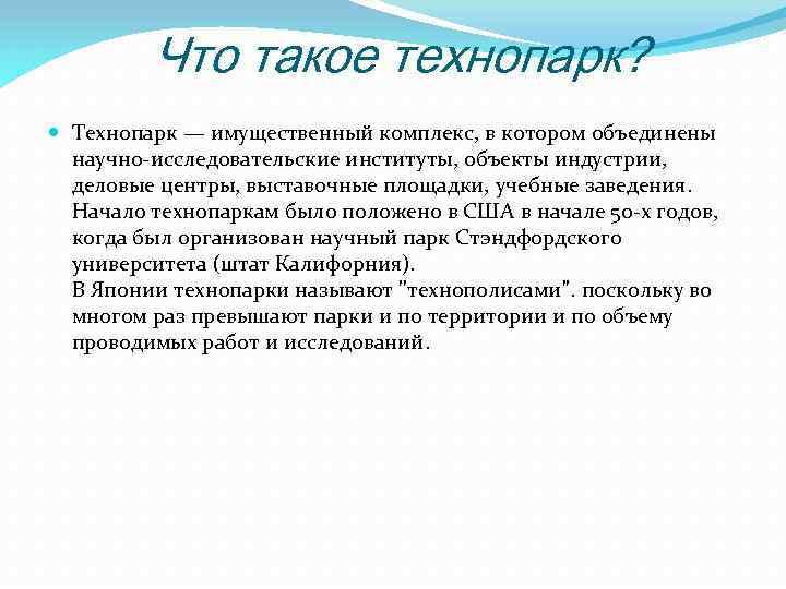 Что такое технопарк? Технопарк — имущественный комплекс, в котором объединены научно-исследовательские институты, объекты индустрии,