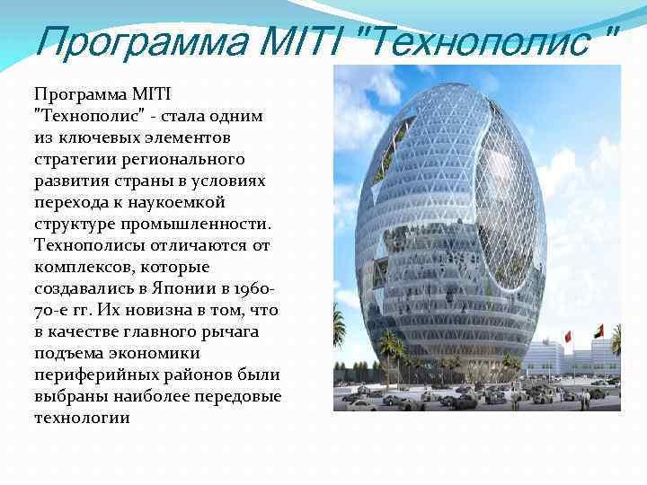 Программа MITI