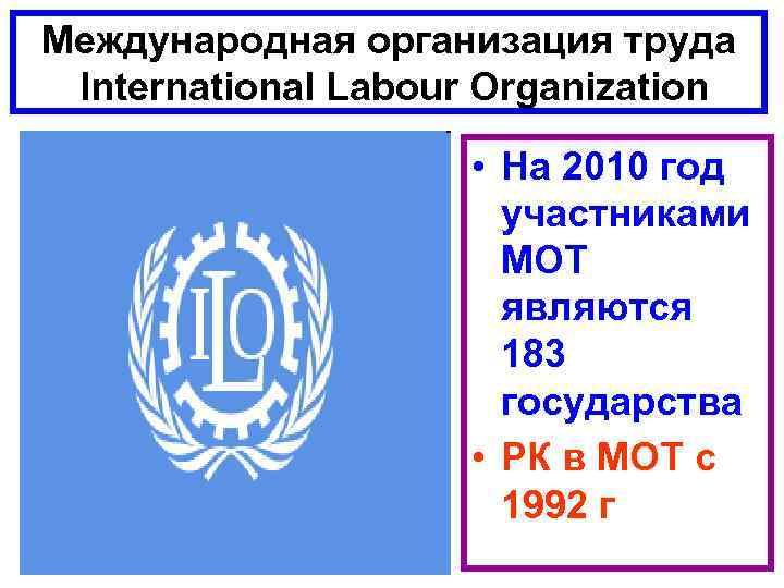 Картинки международная организация труда
