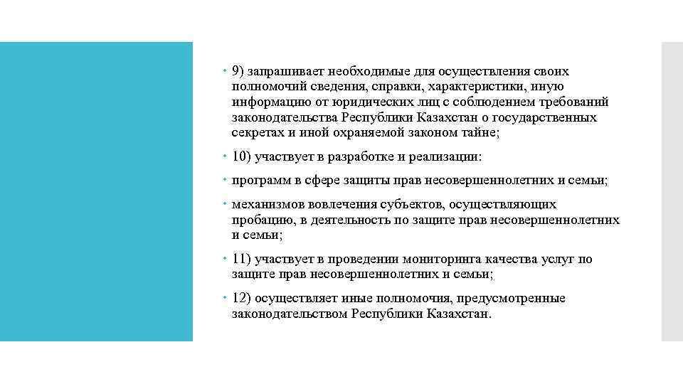 9) запрашивает необходимые для осуществления своих полномочий сведения, справки, характеристики, иную информацию от