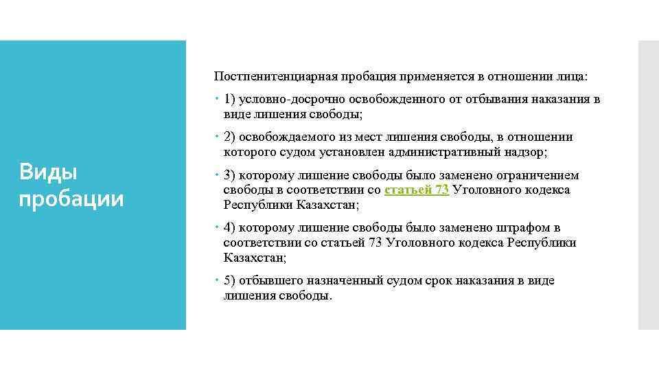 Постпенитенциарная пробация применяется в отношении лица: 1) условно-досрочно освобожденного от отбывания наказания в виде