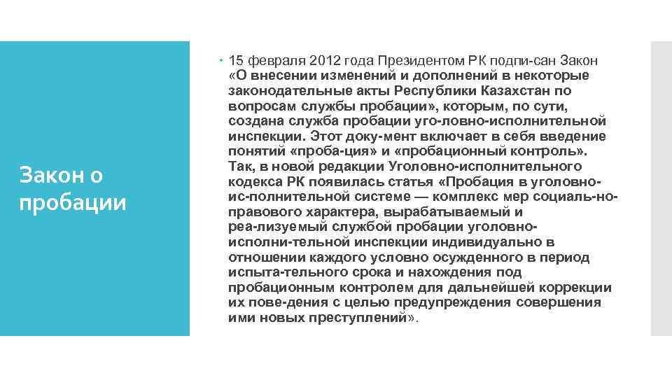 Закон о пробации 15 февраля 2012 года Президентом РК подпи сан Закон «О внесении