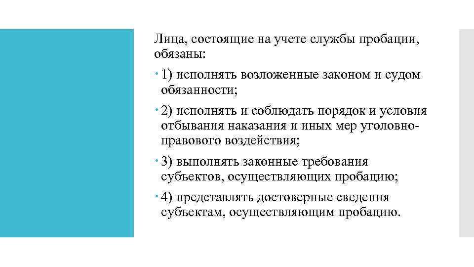 Лица, состоящие на учете службы пробации, обязаны: 1) исполнять возложенные законом и судом обязанности;
