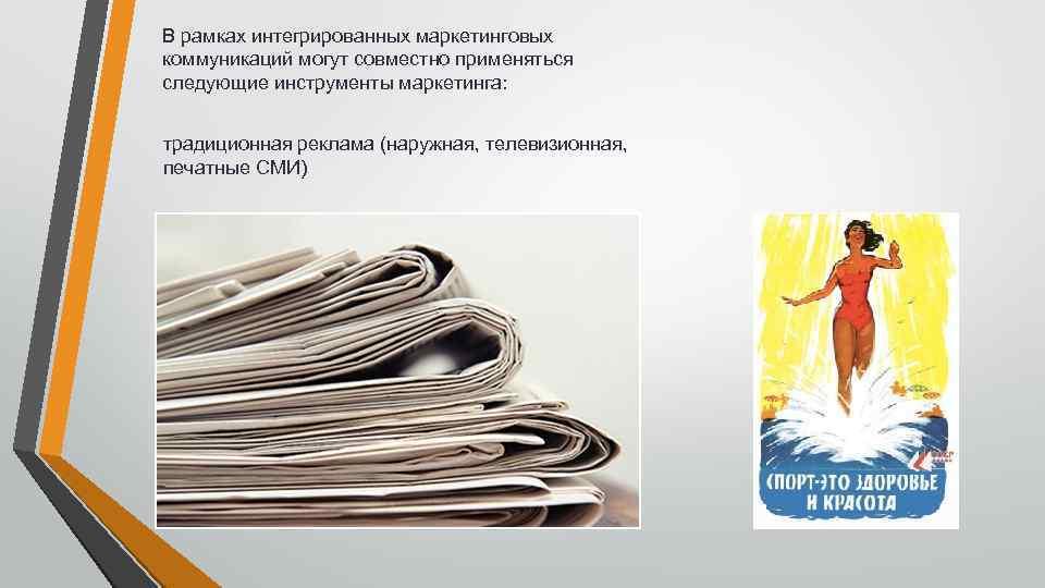 В рамках интегрированных маркетинговых коммуникаций могут совместно применяться следующие инструменты маркетинга: традиционная реклама (наружная,