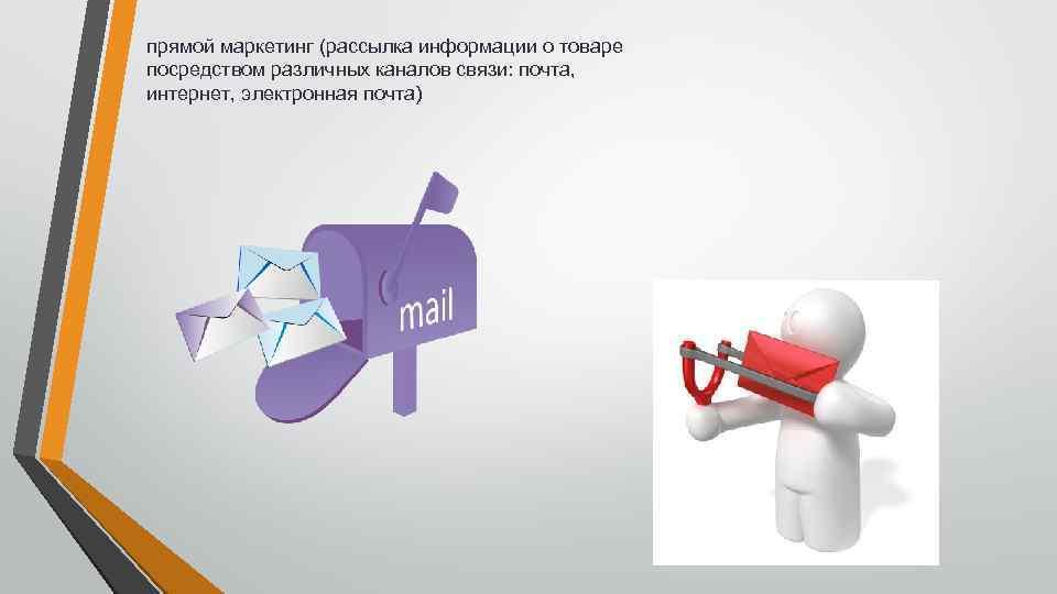 прямой маркетинг (рассылка информации о товаре посредством различных каналов связи: почта, интернет, электронная почта)