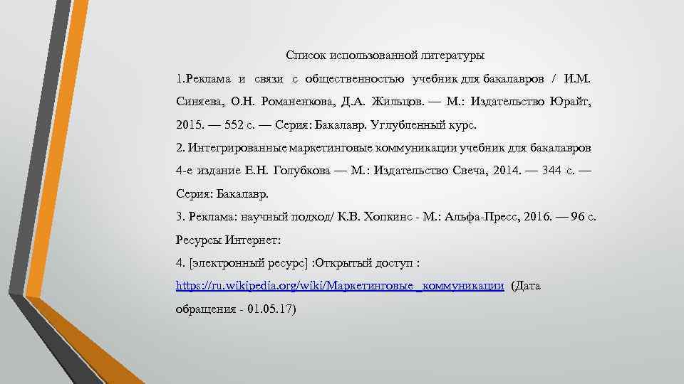 Список использованной литературы 1. Реклама и связи с общественностью учебник для бакалавров / И.