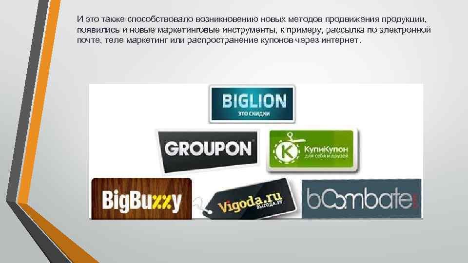 И это также способствовало возникновению новых методов продвижения продукции, появились и новые маркетинговые инструменты,