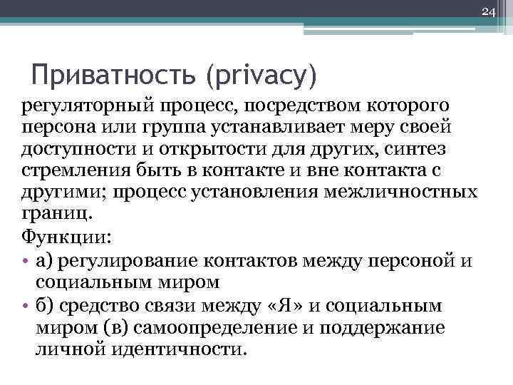 24 Приватность (privacy) регуляторный процесс, посредством которого персона или группа устанавливает меру своей доступности