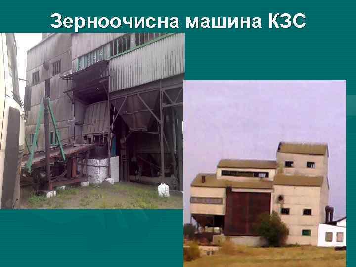 Зерноочисна машина КЗС