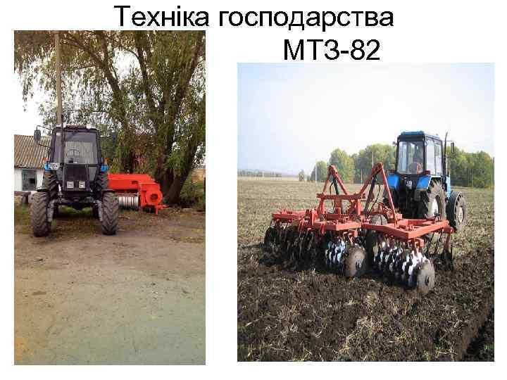 Техніка господарства МТЗ-82