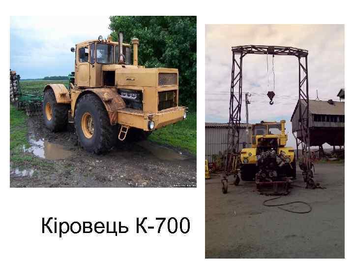 Кіровець К-700