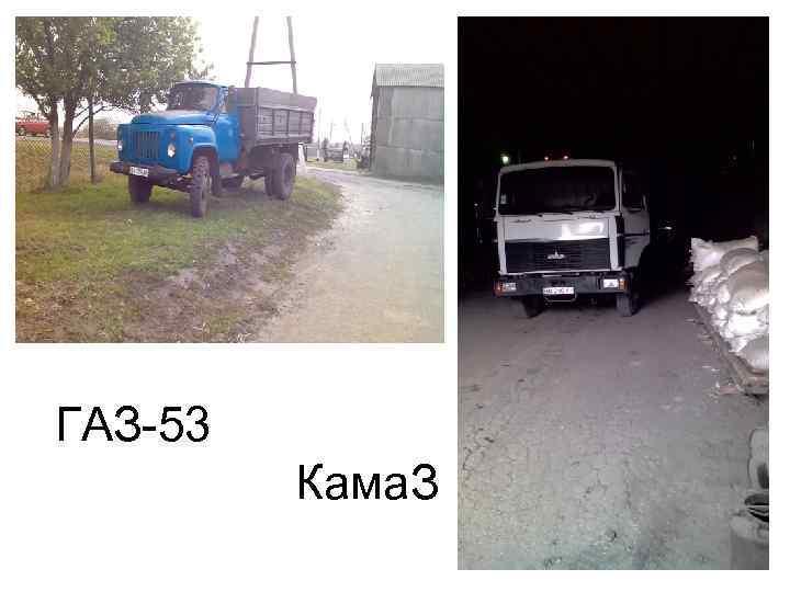ГАЗ-53 Кама. З