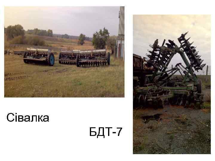 Сівалка БДТ-7