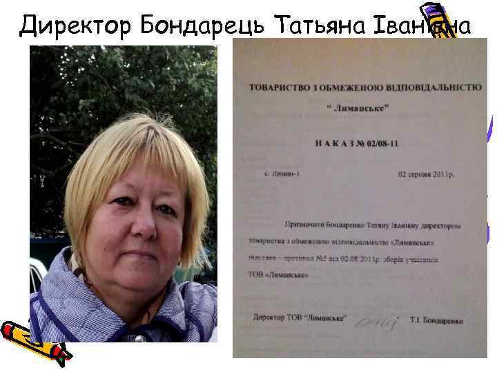 Директор Бондарець Татьяна Іванівна