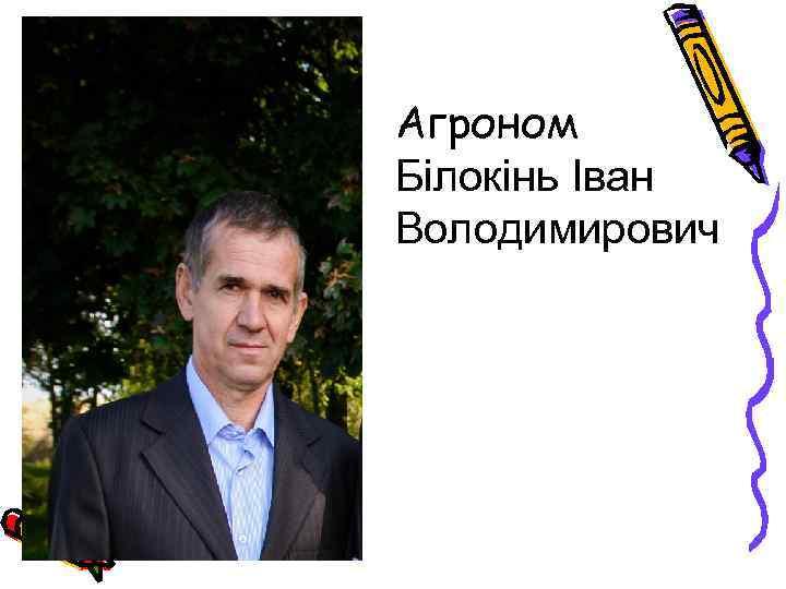 Агроном Білокінь Іван Володимирович
