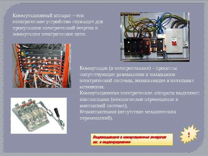 Коммутационный аппарат – это электрическое устройство служащее для пропускания электрической энергии и коммутации электрическое