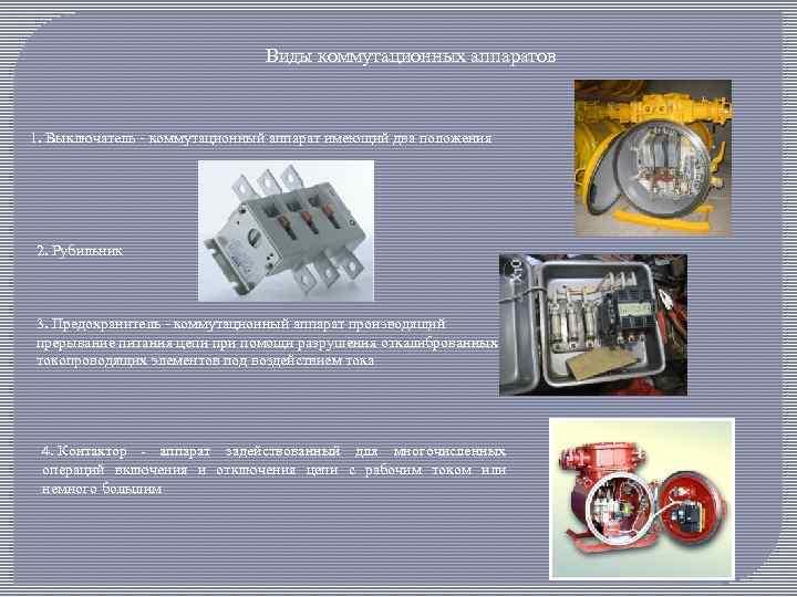 Виды коммутационных аппаратов 1. Выключатель - коммутационный аппарат имеющий два положения 2. Рубильник 3.