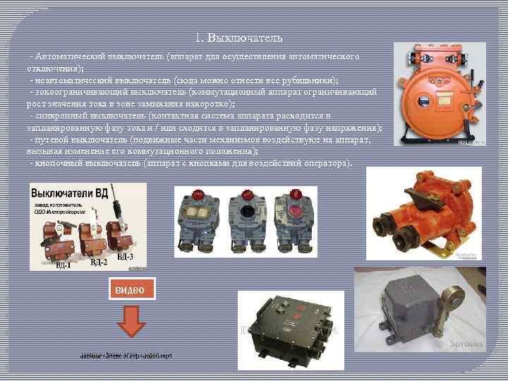 1. Выключатель - Автоматический выключатель (аппарат для осуществления автоматического отключения); - неавтоматический выключатель (сюда