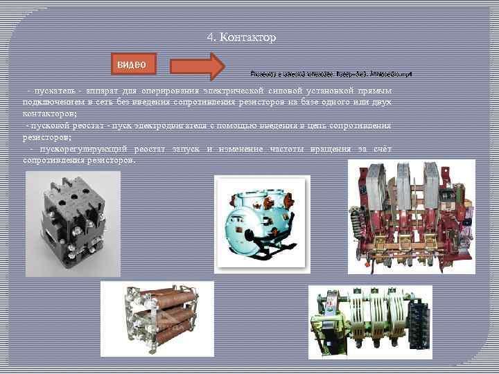 4. Контактор видео - пускатель - аппарат для оперирования электрической силовой установкой прямым подключением