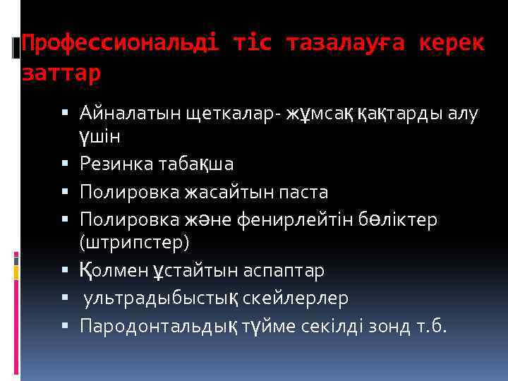 Профессиональді тіс тазалауға керек заттар Айналатын щеткалар- жұмсақ қақтарды алу үшін Резинка табақша Полировка