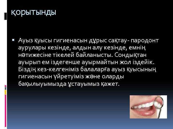 қорытынды Ауыз қуысы гигиенасын дұрыс сақтау- пародонт аурулары кезінде, алдын алу кезінде, емнің нәтижесіне