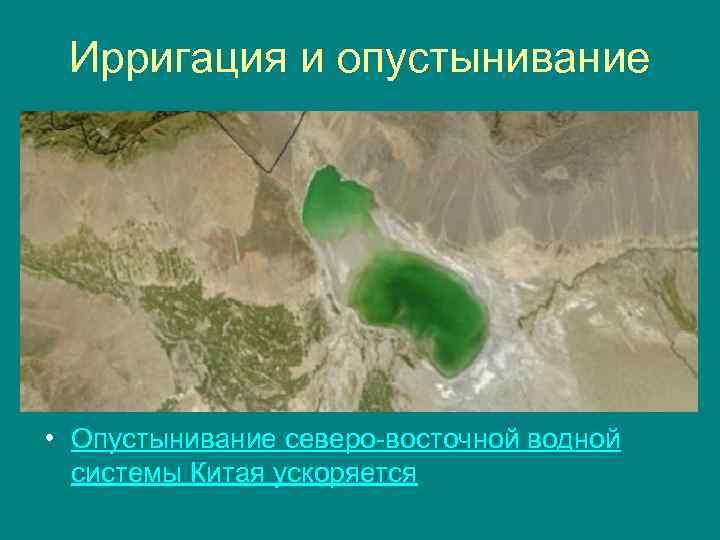 Ирригация и опустынивание • Опустынивание северо-восточной водной системы Китая ускоряется