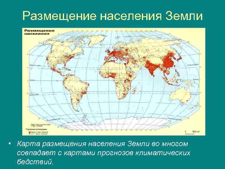 Размещение населения Земли • Карта размещения населения Земли во многом совпадает с картами прогнозов