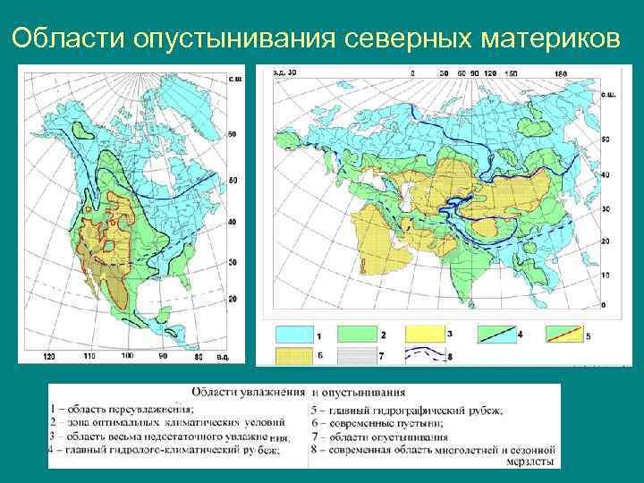 Области опустынивания северных материков