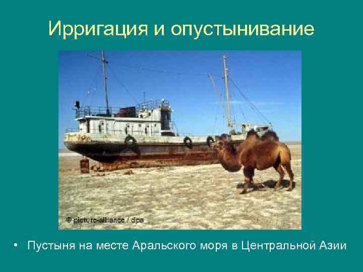 Ирригация и опустынивание • Пустыня на месте Аральского моря в Центральной Азии