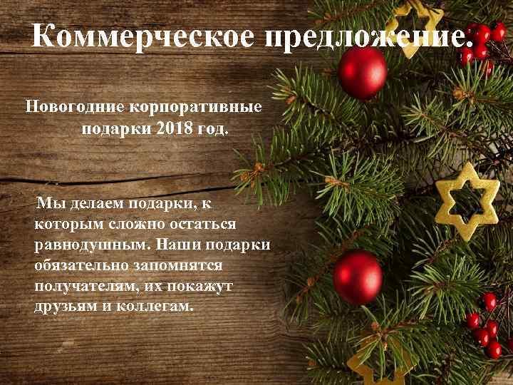 Коммерческие предложения новогодние подарки
