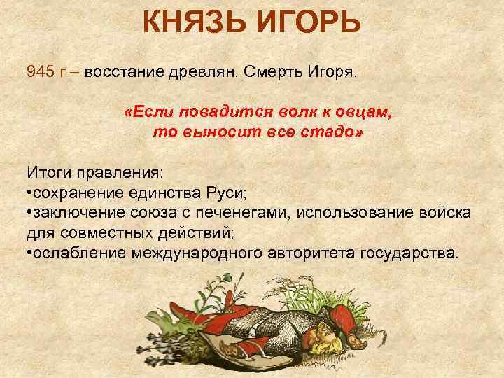 КНЯЗЬ ИГОРЬ 945 г – восстание древлян. Смерть Игоря. «Если повадится волк к овцам,