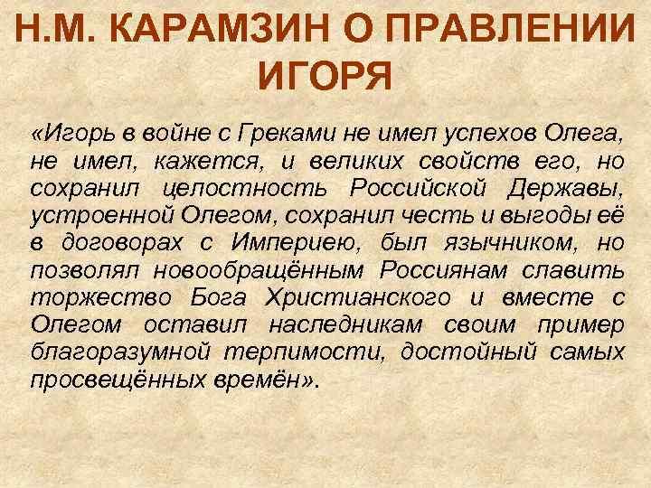 Н. М. КАРАМЗИН О ПРАВЛЕНИИ ИГОРЯ «Игорь в войне с Греками не имел успехов