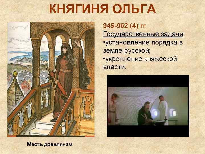 КНЯГИНЯ ОЛЬГА 945 -962 (4) гг Государственные задачи: • установление порядка в земле русской;