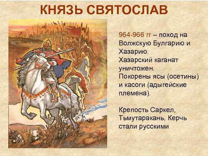 КНЯЗЬ СВЯТОСЛАВ 964 -966 гг – поход на Волжскую Булгарию и Хазарию. Хазарский каганат
