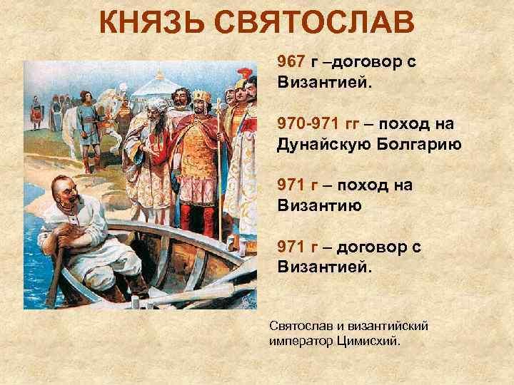 КНЯЗЬ СВЯТОСЛАВ 967 г –договор с Византией. 970 -971 гг – поход на Дунайскую