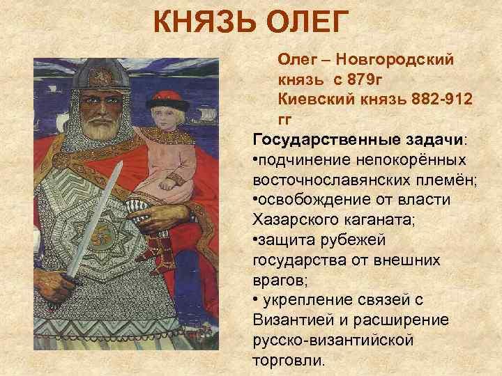 КНЯЗЬ ОЛЕГ Олег – Новгородский князь с 879 г Киевский князь 882 -912 гг