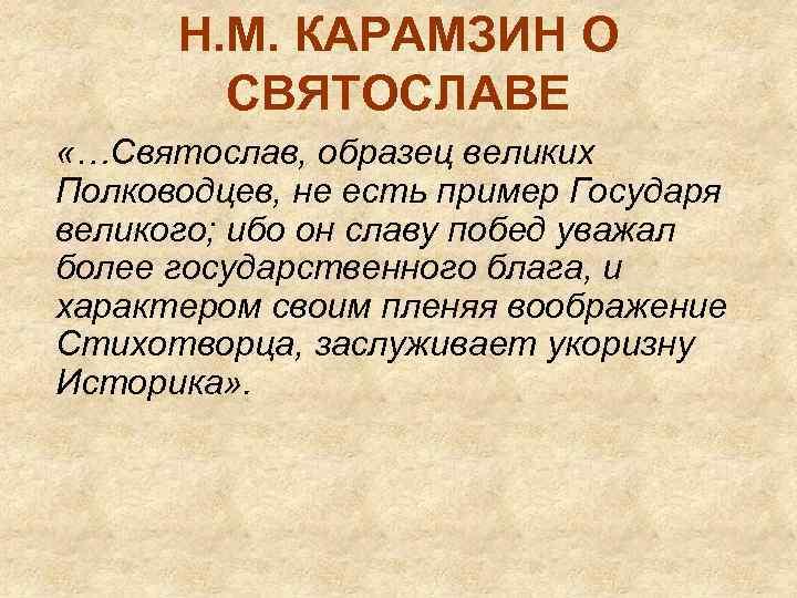 Н. М. КАРАМЗИН О СВЯТОСЛАВЕ «…Святослав, образец великих Полководцев, не есть пример Государя великого;