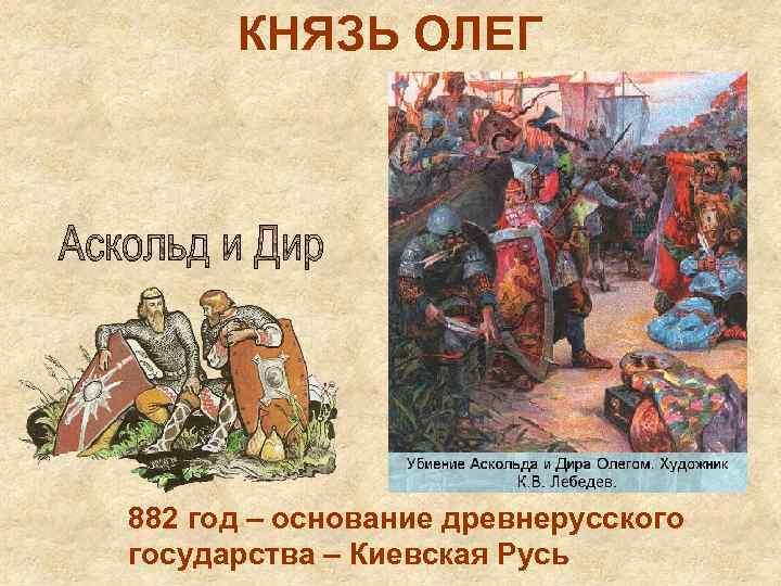 КНЯЗЬ ОЛЕГ 882 год – основание древнерусского государства – Киевская Русь