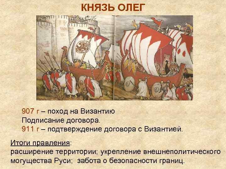 КНЯЗЬ ОЛЕГ 907 г – поход на Византию Подписание договора. 911 г – подтверждение