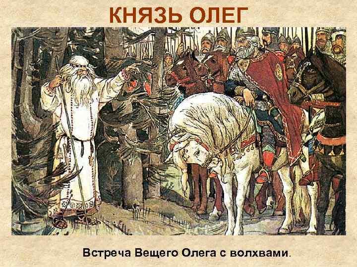 КНЯЗЬ ОЛЕГ Встреча Вещего Олега с волхвами.