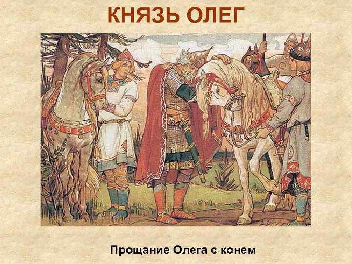 КНЯЗЬ ОЛЕГ Прощание Олега с конем