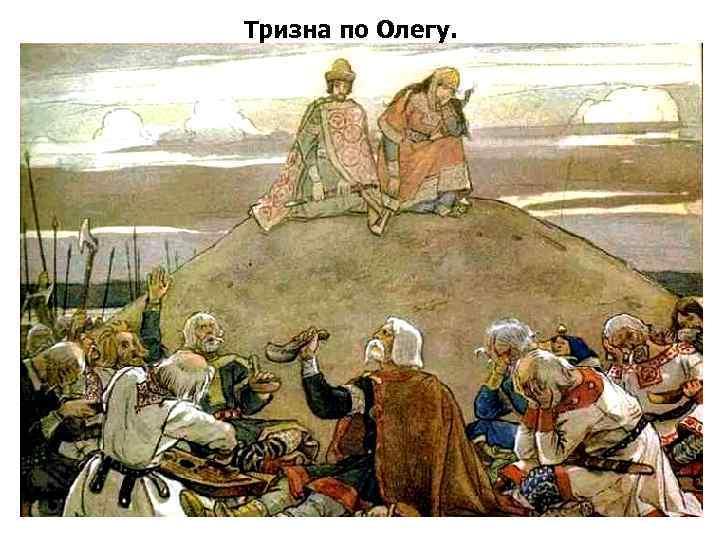Тризна по Олегу.